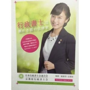 行政書士のポスター(小島瑠璃子さん)