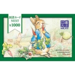 1,000円分の図書カード