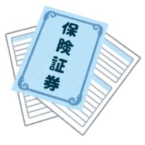 保険の証書(証券)
