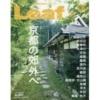月刊Leaf10月号