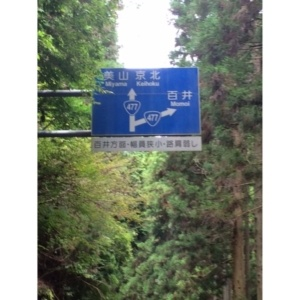 百井峠に続く道路標識
