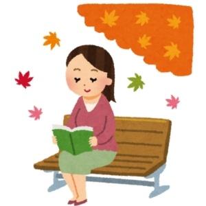 秋に読書する女性