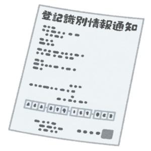 権利書の登記識別情報通知書