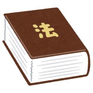 法律の書籍