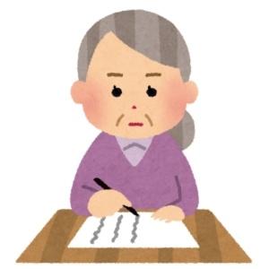 遺言書を書く高齢の助成