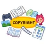 知的財産権・著作権