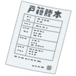 戸籍・住民票について